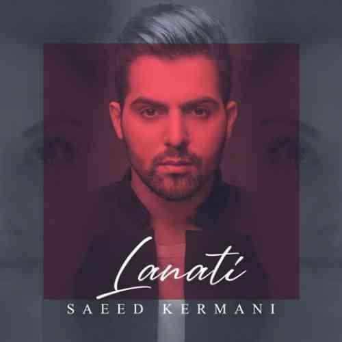 دانلود آهنگ جدید لعنتی از سعید کرمانی