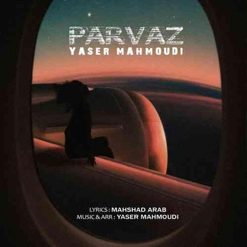 دانلود آهنگ جدید پرواز از یاسر محمودی