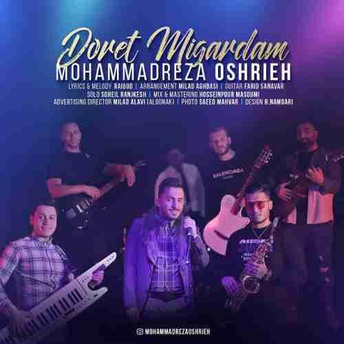 دانلود آهنگ جدید دورت میگردم از محمدرضا عشریه