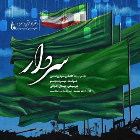 دانلود آهنگ جدید سردار از مهراد جم