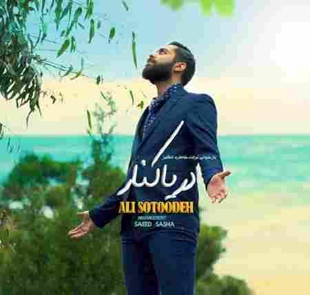دانلود آهنگ جدید دریا کنار از علی ستوده