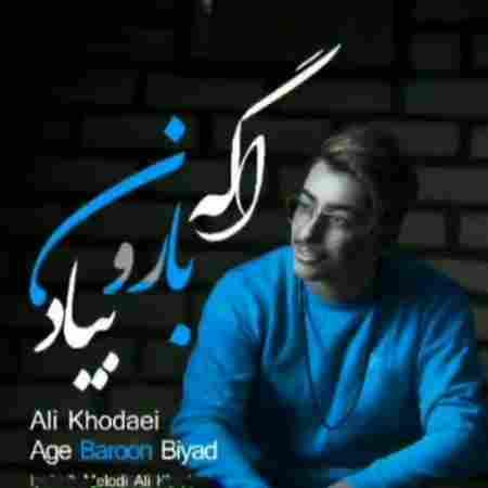 دانلود آهنگ جدید اگه بارون بیاد از علی خدایی