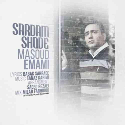 دانلود آهنگ جدید سردم شده از مسعود امامی