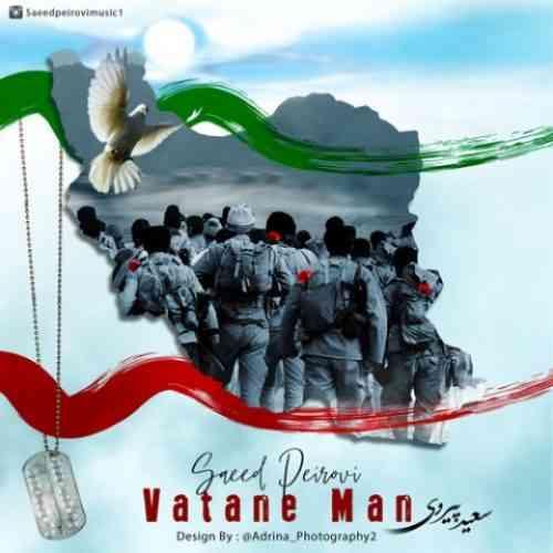 دانلود آهنگ جدید وطن من از سعید پیروی