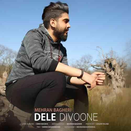 دانلود آهنگ جدید دل دیوونه از مهران باقری