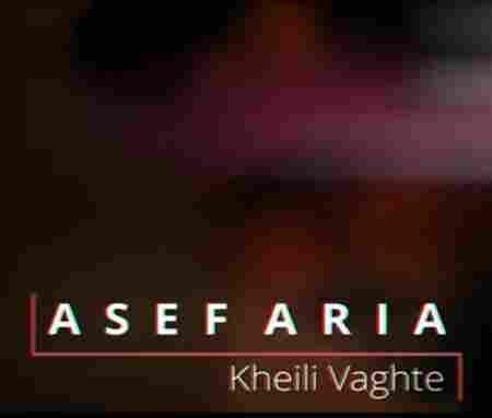 دانلود آهنگ جدید خیلی وقته از آصف آریا