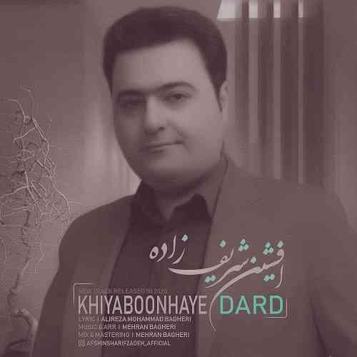 دانلود آهنگ جدید خیابون های درد از افشین شریف زاده