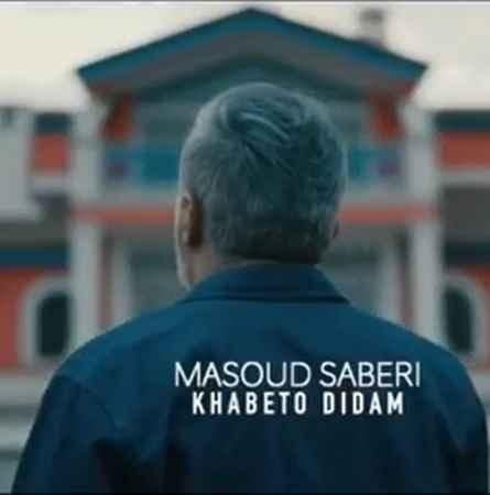دانلود آهنگ جدید خوابتو دیدم از مسعود صابری