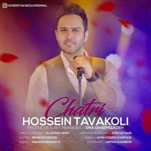 دانلود آهنگ جدید چتری از حسین توکلی