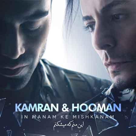 دانلود آهنگ جدید این منم که میشکنم از کامران و هومن