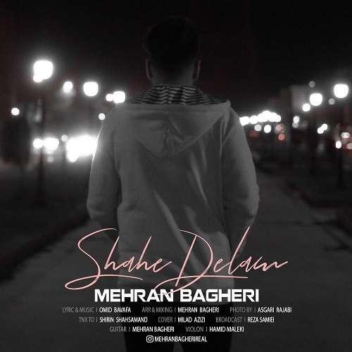 دانلود آهنگ جدید شاه دلم از مهران باقری