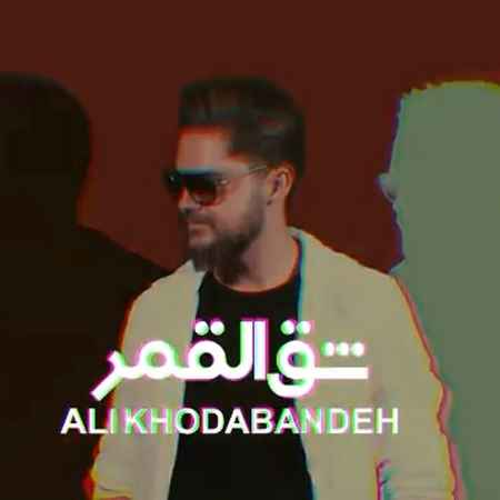 دانلود آهنگ جدید شق القمر از علی خدابنده