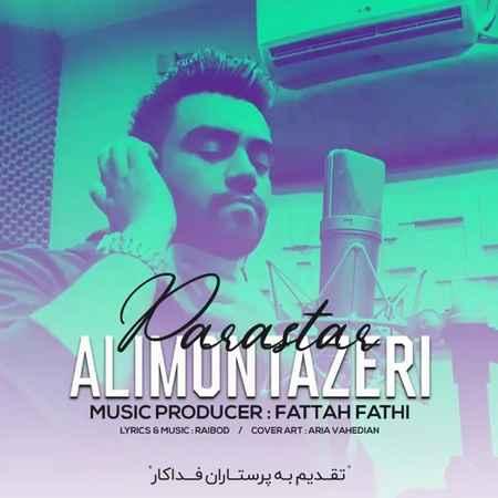 دانلود آهنگ جدید پرستار از علی منتظری