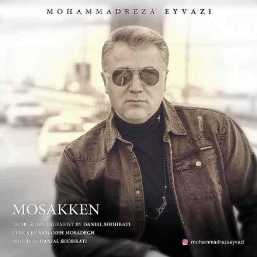 دانلود آهنگ جدید مسکن از محمدرضا عیوضی
