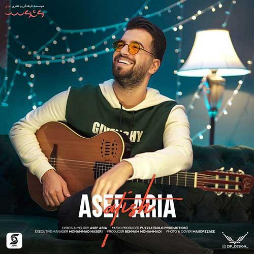 دانلود آهنگ جدید آتیش از آصف آریا