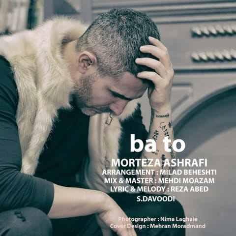 دانلود آهنگ جدید با تو از مرتضی اشرفی