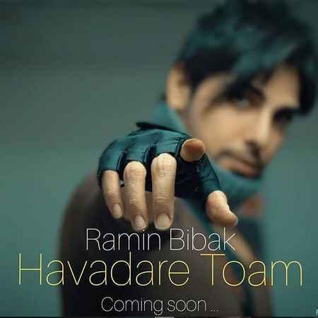 دانلود آهنگ جدید هوادار توام از رامین بیباک
