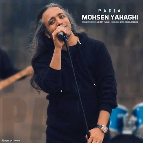 دانلود آهنگ جدید پریا از محسن یاحقی