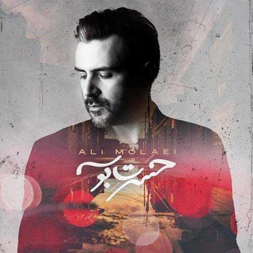 دانلود آهنگ جدید حسرت بوسه از علی مولایی