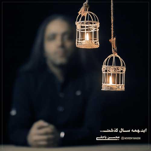 دانلود آهنگ جدید اینهمه سال گذشت از محسن یاحقی