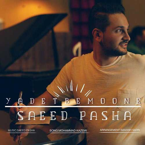 دانلود آهنگ جدید یادت بمونه از سعید پاشا
