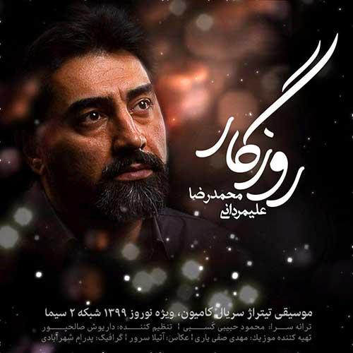 دانلود آهنگ جدید روزگار از محمدرضا علیمردانی