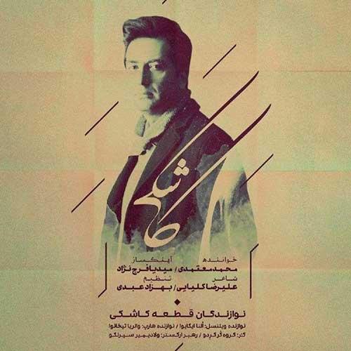 دانلود آهنگ جدید کاشکی از محمد معتمدی