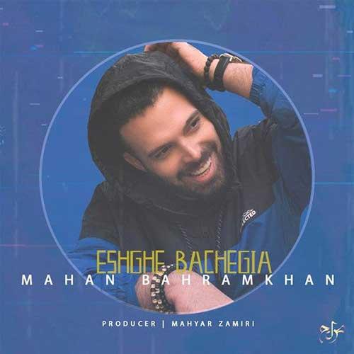 دانلود آهنگ جدید عشق بچگیا از ماهان بهرام خان