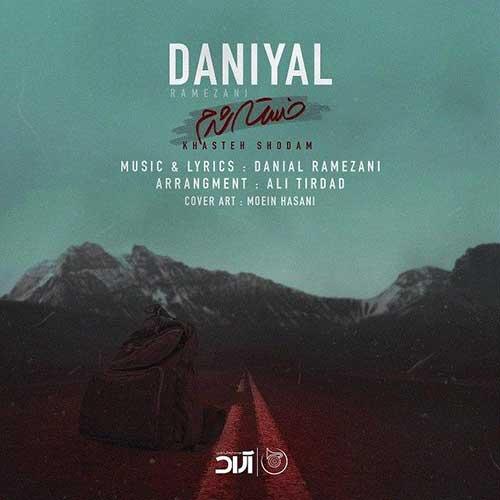 دانلود آهنگ جدید خسته شدم از دانیال