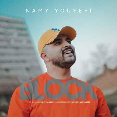 دانلود آهنگ جدید بلاک از کامی یوسفی