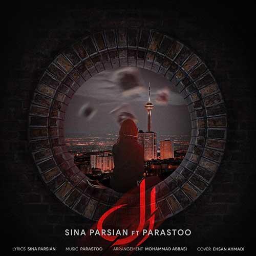 دانلود آهنگ جدید ال از سینا پارسیان