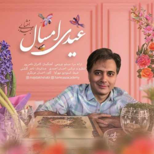 دانلود آهنگ جدید عیدی امسال از مجید اخشابی