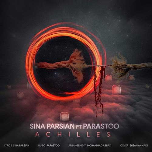 دانلود آهنگ جدید آشیل از سینا پارسیان