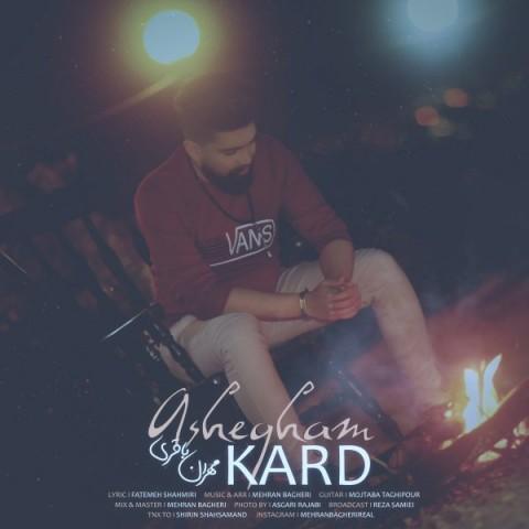 دانلود آهنگ جدید عاشقم کرد از مهران باقری