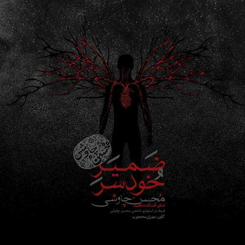 دانلود آهنگ جدید ضمیر خودسر از محسن چاوشی