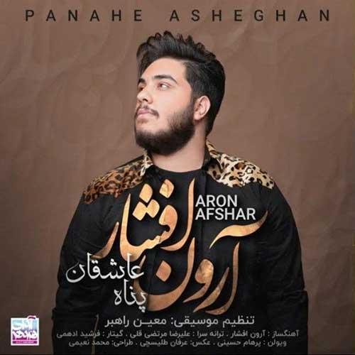 دانلود آهنگ جدید پناه عاشقان از آرون افشار