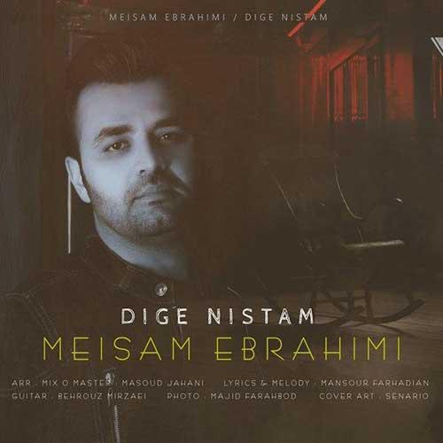 دانلود آهنگ جدید دیگه نیستم از میثم ابراهیمی