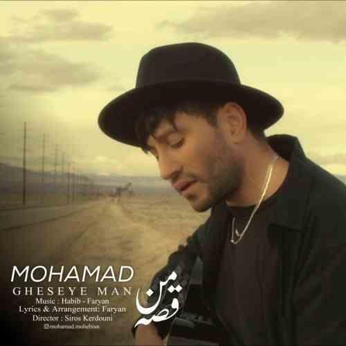 دانلود آهنگ جدید قصه ی من از محمد محبیان