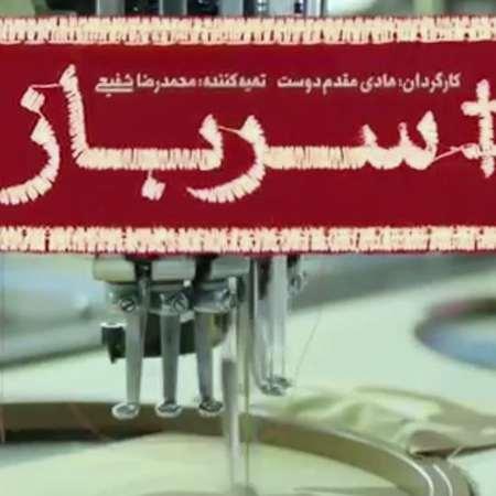 دانلود آهنگ جدید تیتراژ سریال سرباز از محمد معتمدی
