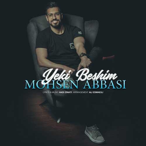 دانلود آهنگ جدید یکی بشیم از محسن عباسی