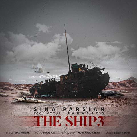 دانلود آهنگ جدید کشتی 3 از سینا پارسیان