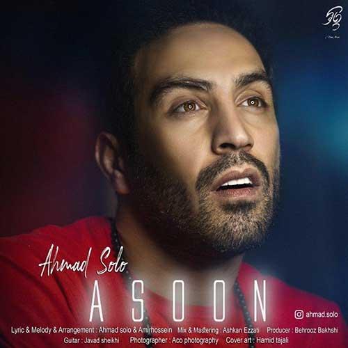 دانلود آهنگ جدید آسون از احمد سلو