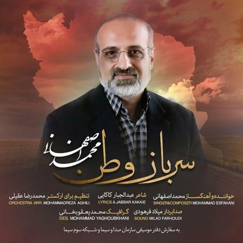 دانلود آهنگ جدید سرباز وطن از محمد اصفهانی