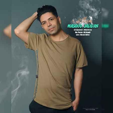 دانلود آهنگ جدید سیگاری 2 از مسعود جلیلیان