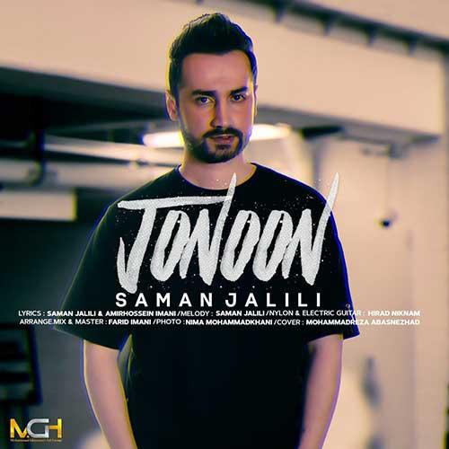دانلود آهنگ جدید جنون از سامان جلیلی
