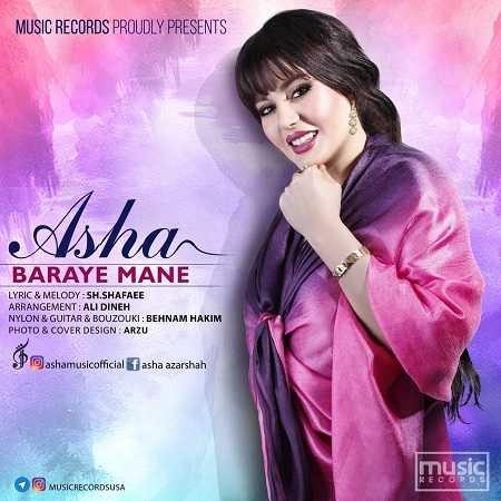 دانلود آهنگ جدید برای منه از آشا
