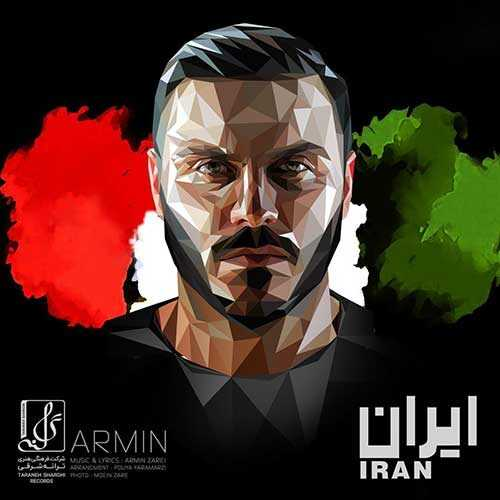دانلود آهنگ جدید ایران از آرمین زارعی