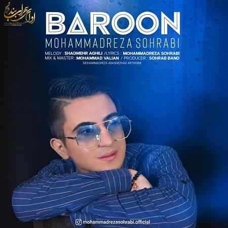 دانلود آهنگ جدید بارون از محمدرضا سهرابی