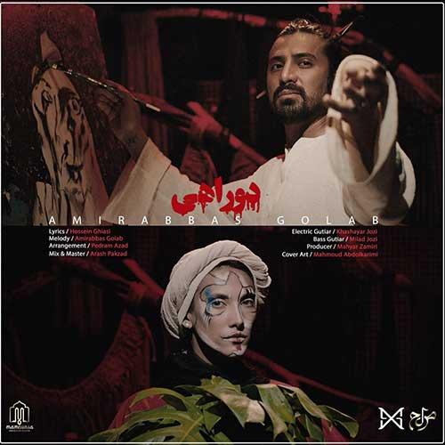 دانلود آهنگ جدید دوراهی از امیر عباس گلاب