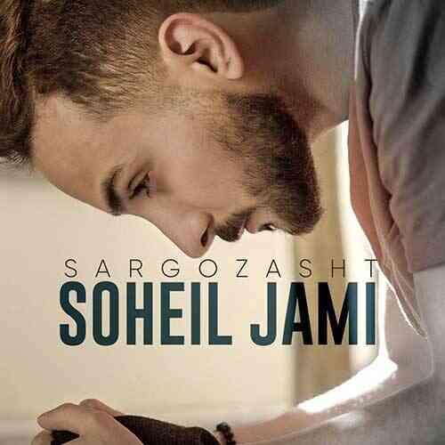 دانلود آهنگ جدید سرگذشت از سهیل جامی